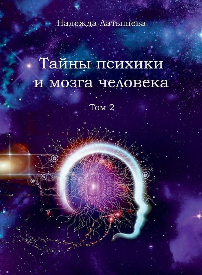 Тайны психики и мозга человека (том 2)