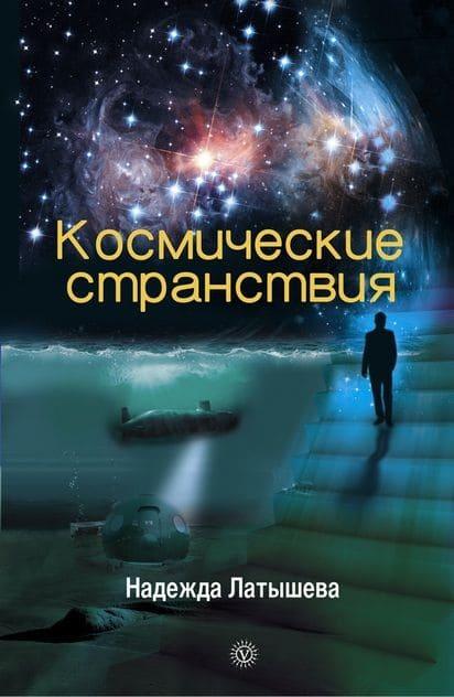 Космические странствия