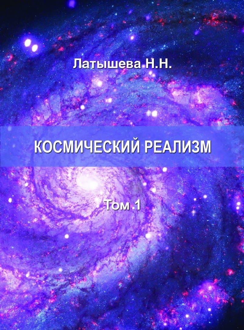 Том 1. «Войны Богов»